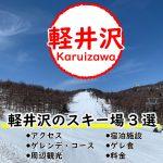 軽井沢周辺のスキー場!ホテル・レンタル・アクセス・観光 総まとめ【2020-2021】