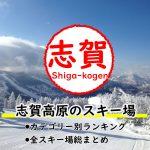 志賀高原エリアのおすすめスキー場ランキング&全スキー場徹底比較