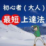 スキー初心者【大人】が滑れるまでの時間&最速で上手くなる方法
