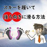 スキーで後ろ向きに滑る方法 【初心者レッスン・家族旅行に最適!】