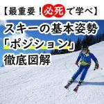 スキーの基本姿勢「ポジション」を徹底図解【最重要!必死で学べ】
