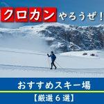 最新版!クロスカントリーを体験できるおすすめスキー場【厳選6選】
