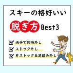 スキーの格好いい脱ぎ方Best3【できる大人に送るワンポイントレッスン】