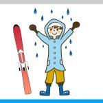 【雨の日スキー講座】雨のスキーを全力で楽しめ[メリット・デメリット総まとめ]